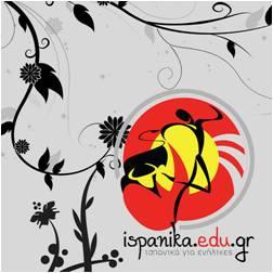ispanika.edu.gr